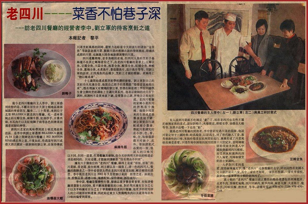 Sichuan Gourmet | Chinese Restaurant Boston | Chinese Szechuan ...